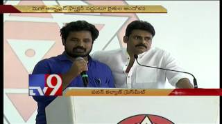 Pawan Kalyan meets Mega Aqua Food Factory victim farmers' – TV9