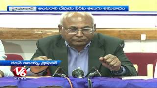 Untouchable God Book Launched In Hyderabad | Prof. Kancha Ilaiah | V6 News