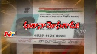 Man Cheat NRI Girls and Escape With Money || Arrested || Be Alert || NTV