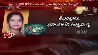 Love harassment Leads to End of Girl Life || Be Alert || NTV