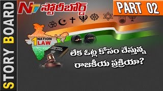 Single Act is Possible in Common Country? || Triple Talaq || Story Board Part 2 || NTV. Photo,Image,Pics