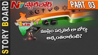 Single Act is Possible in Common Country? || Triple Talaq || Story Board Part 3 || NTV