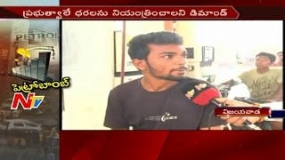 Petrol Price Hikes || Vijayawada People Reaction on Petrol Price Hike