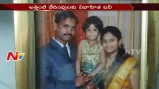Mother-in-Law Harassment Lead To Software Engineer Death In Nallagutta || Secunderabad || NTV