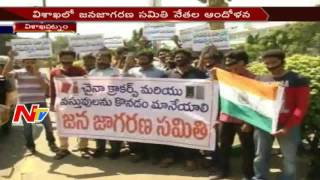 Jana Jagaran Welfare Society Protest on China Crackers || Visakhapatnam || NTV