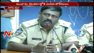 Thieves Gang in Gajuwaka Arrested || Visakhapatnam