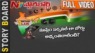 Single Act is Possible in Common Country? || Triple Talaq || Story Board Full