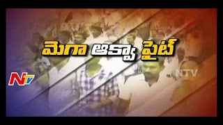 People Face Problems on Godavari Mega Food Park || Special Report || NTV. Photo,Image,Pics