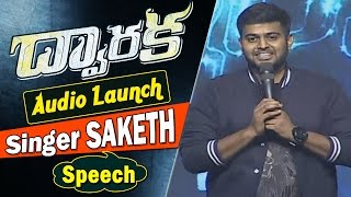 Singer SAKETH Speech @ Dwaraka Movie Audio Launch || Vijay Deverakonda, Pooja Jhaveri