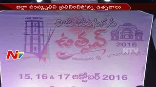 Paiditalli Ammavari Jathara Celebrations in Vizianagaram || 2nd Day  || NTV