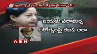 Rajinikanth, Daughter Visit Jayalalithaa at Chennai Hospital | ABN Telugu