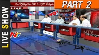 CPI Leaders Padayatra on Social Justice & State Development || Live Show Part 2 || NTV