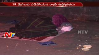 People Face Problems with Low Temperature in Hyderabad || NTV