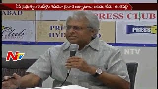 Undavalli Arun Kumar Fires On AP Govt Over Black Money || NTV