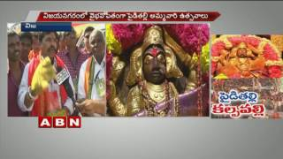 Pydithalli Ammavaru Utsavam Celebrations begins at Vizianagaram  (17-10-2016)