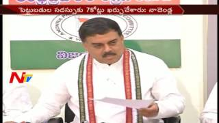 Nadendla Manohar Fires On AP Govt Over Wasting People's Money || Vizag