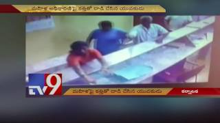 Attack on Lady officer caught on camera – TV9