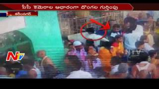 4 Pickpocketrs Caught on CCTV Footage in Karimnagar District || Sircilla || NTV. Photo,Image,Pics