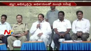 Tummala Nageswara Rao Meeting with Officers about District Development || Bhadrachalam || NTV. Photo,Image,Pics
