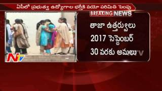 Age Limit Increases for AP Govt. Posts || Andhra Pradesh