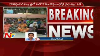2000 Teacher Posts Approved By Telangana Government