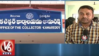 Overwhelming Response To Prajavani Program In Kamareddy District | V6 News