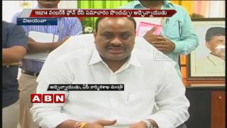 Minister Acham Naidu meet on Chandranna Bheema Scheme (17-10-2016)