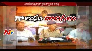 Chain Snatchers Gang Arrested in Visakha || Be Alert || NTV