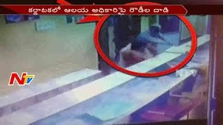 Rowdy Gang Hacks on Woman Employee in Kolar Temple