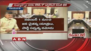 TDP Political Strategy Committee Meeting Today | CM Chandrababu Naidu (18-10-2016)
