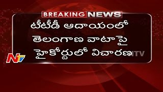 Share Of Telangana In TTD Income Related Trial Will Be Held On Nampally Court || NTV