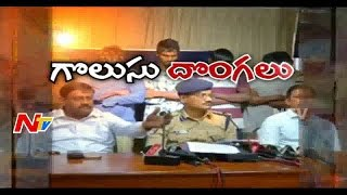 Hitech Chain Snatchers Gang Arrested In Vizag || 250 Grams Gold, 8 Bikes Seized || NTV