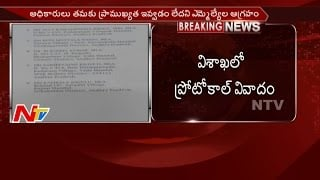 Protocol Conflict Between MLA & Officers In Vizag || NTV
