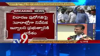 Nayeem Case – HC gives 3 weeks time to submit report on probe – TV9