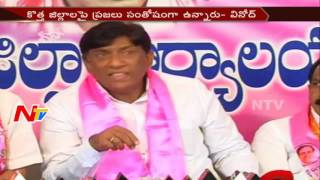 TRS MP Vinod Speech about New Districts || Telangana || NTV