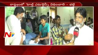 Bhatti Vikramarka Visits Dengue Patients in Hospital || Khammam || NTV