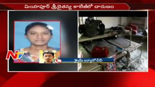 Intermediate Girl Commits Suicide in College Hostel || Miyapur || Hyderabad || NTV