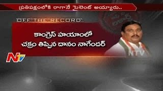 Why Congress Leader Makes Silence Now? || Telangana || Off The Record ||  NTV. Photo,Image,Pics