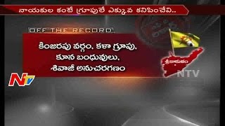 Will TDP Training Classes Increase Unity in Party Leaders? || Off The Record || NTV