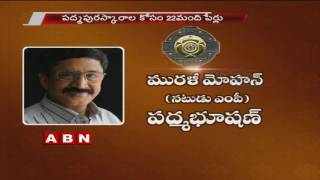 AP Govt Recommends For Padma Awards 2016 | ABN Telugu