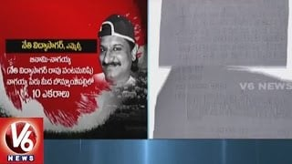 Gangster Nayeem Case | SIT Submits Report To State Government | V6 News