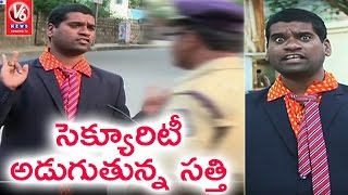 Bithiri Sathi Seeks Security | Funny Conversation Over Security Cover To Arnab Goswami |TeenmaarNews