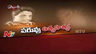 Sister Love Marriage Ends Brother's Life || Be Alert || NTV