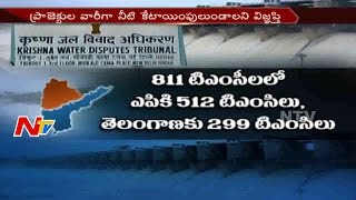 Krishna Water Dispute : Tension Between Two Telugu States Over Court Final Judgement || NTV