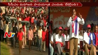 Tammineni Veerabhadram Says Public Awareness Trip Not Political Trip || Mahajana Padayatra || NTV. Photo,Image,Pics