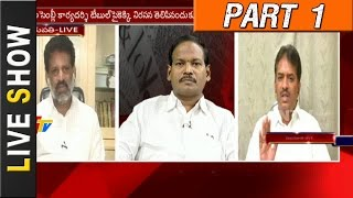 Privilege Committee Notices Issue On 12 YSRCP MLA's || Live Show Part 1 || NTV
