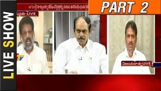 Privilege Committee Notices Issue On 12 YSRCP MLA's || Live Show Part 2 || NTV