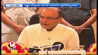 GST Council Meeting Decides On Compensation For States | V6 News