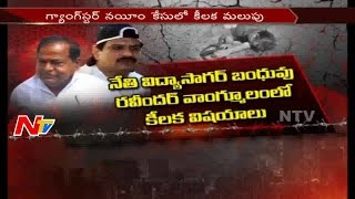 TRS Leader & Police Officers Involved in Nayeem Case || Telangana