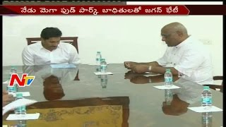 YS Jagan to Visit Mega Food Park Victims At Thundurru || West Godavari || NTV